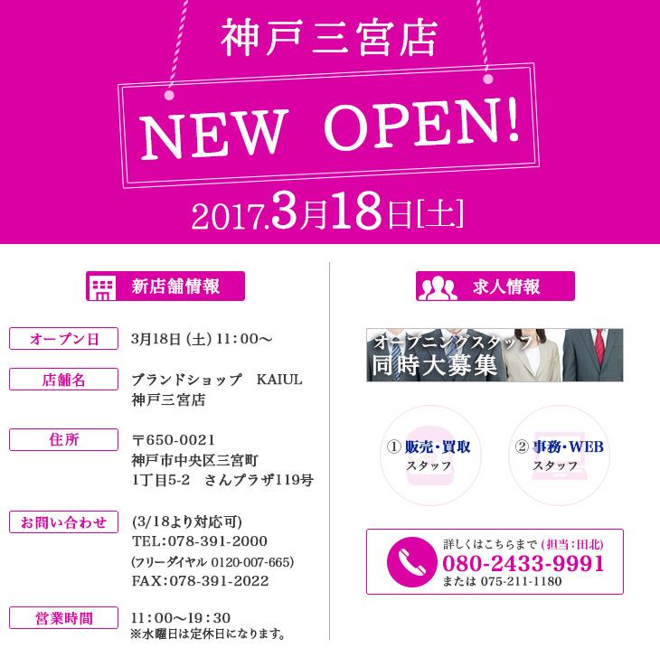 神戸三宮店オープン