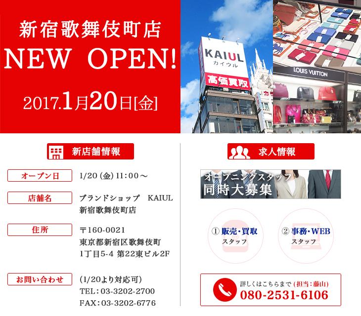 新宿歌舞伎町店オープン