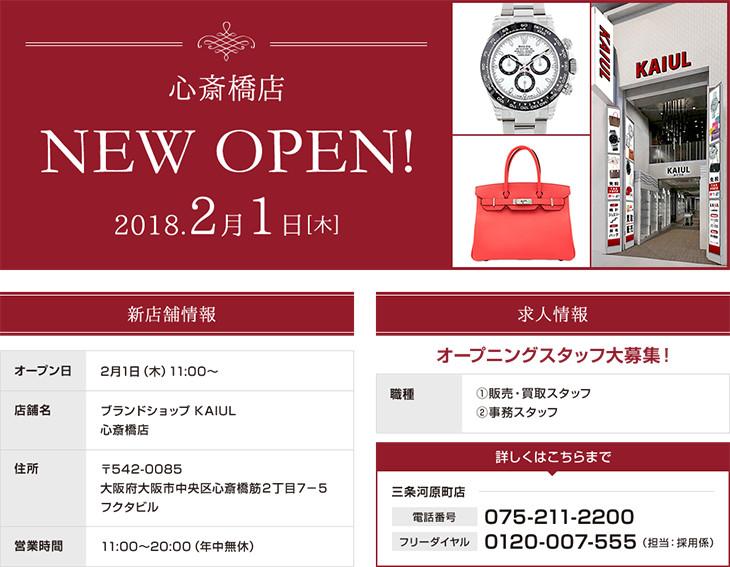 心斎橋店オープン