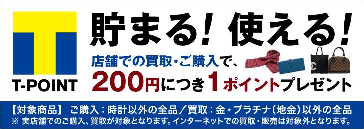 Tポイント 貯まる!使える!店舗での買取・ご購入で、200円につき1ポイントプレゼント