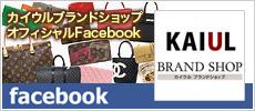 カイウルブランドショップ オフィシャルFacebook