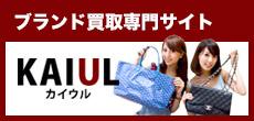 ブランド買取専門サイト KAIUL カイウル
