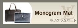 モノグラムマット