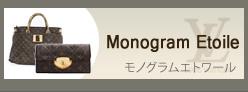 モノグラムエトワール