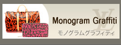 モノグラムグラフィティ