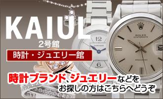 KAIUL 時計・ジュエリー館