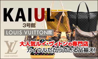 KAIUL ブランド買取サイト
